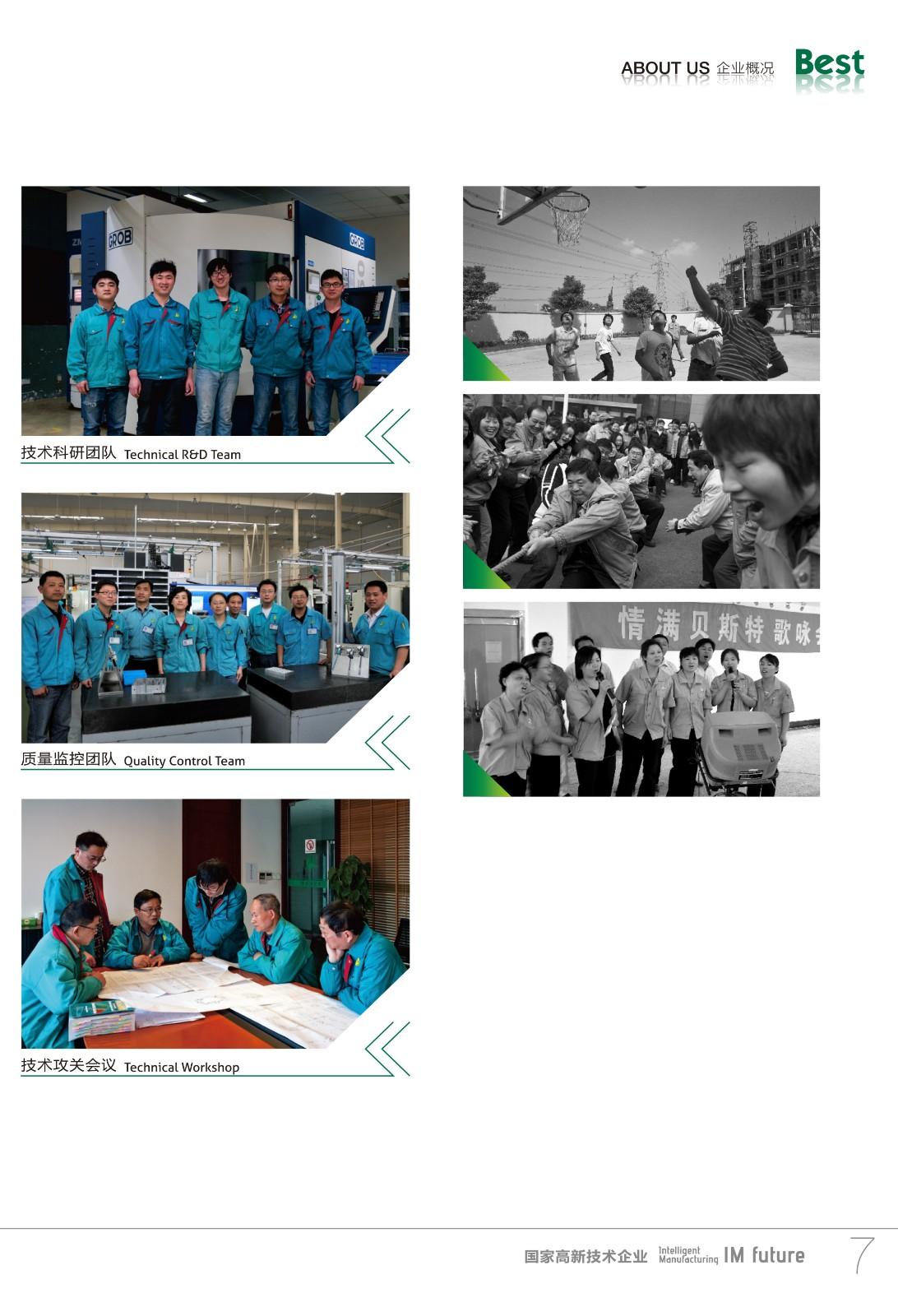 企业团队2.jpg