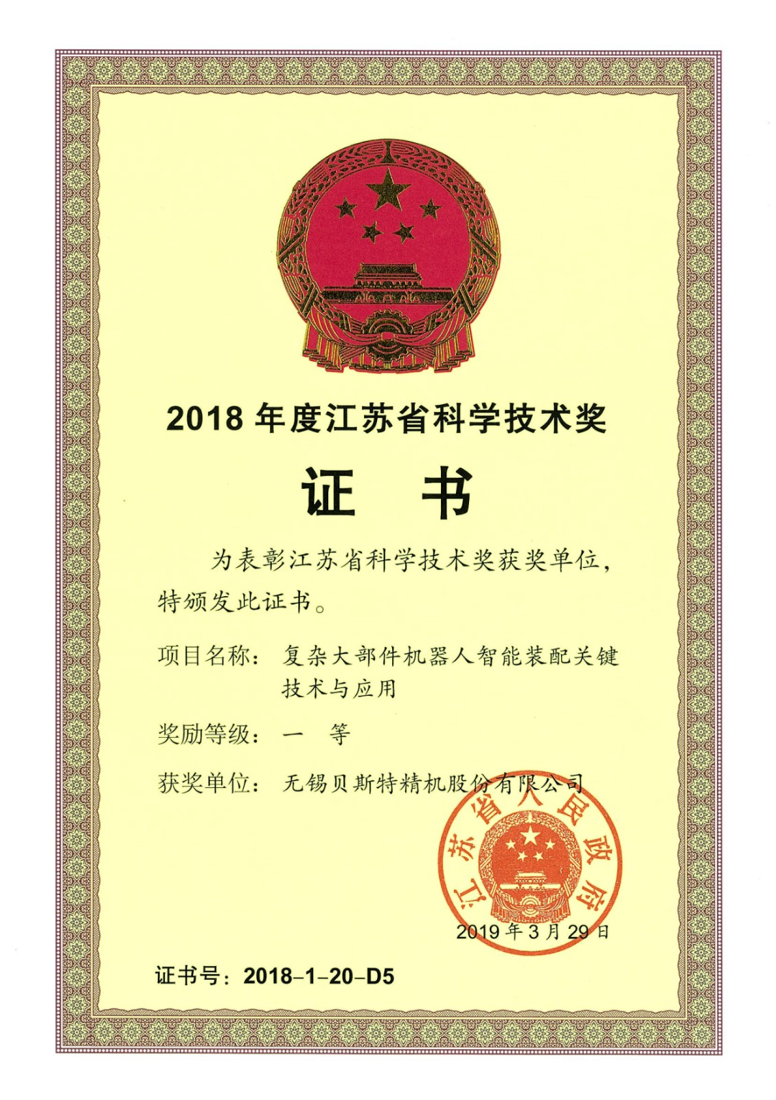 江苏省科学技术奖证书.jpg